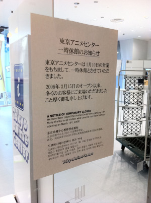 秋葉原の東京アニメセンター一時休館のお知らせ