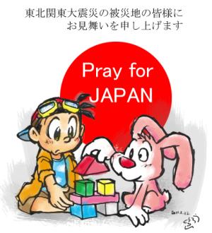 Pray for JAPAN / by Shirow SHIRAI in TOKYO