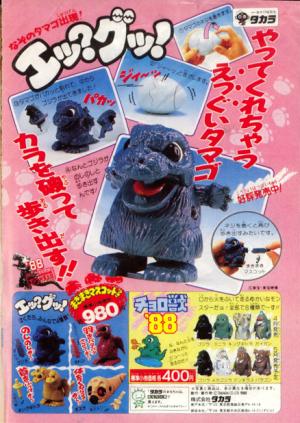 エッ?グッ! 広告(1988)