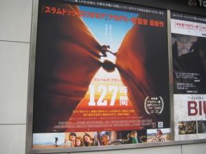 映画『127時間』/日比谷シャンテ