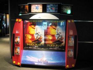 映画『ライオンキング3D』ポップ