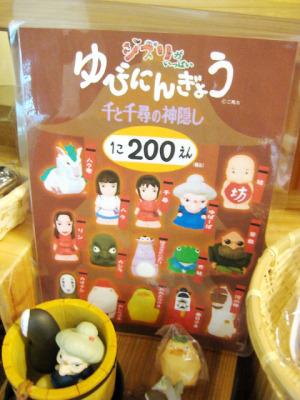ジブリがいっぱい指人形/千と千尋の神隠し