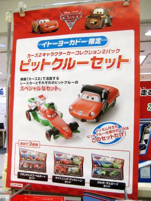 イトーヨーカドー限定/カーズ2キャラクターカーコレクション2パック/ピットクルーセット