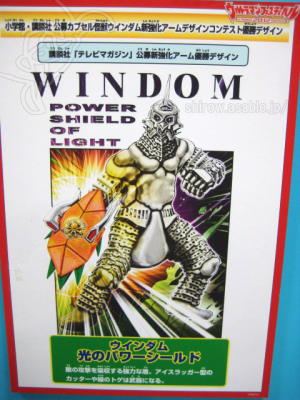 ウィンダム/光のパワーシールド