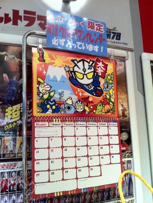 ハッピ~バック限定M78ウルトラマンカレンダー