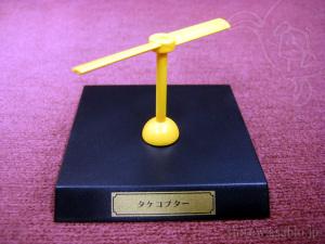 D賞タケコプター
