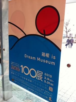 箱根is Dream Museum ドラえもん100展ポスター