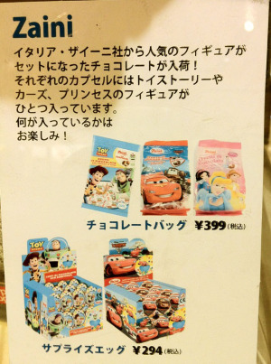 ZAINI / Surprise Egg Chocolate, Disney Princess , Pixar's CARS 2