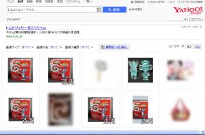 Yahoo!画像検索で「トムとジェリー アイス」を画像検索した結果