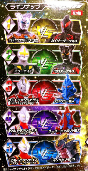 PHVS/ウルトラマン対決セット~輝きのゼロ編/ラインナップ