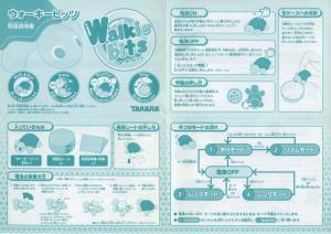 ウォーキービッツ取扱説明書(2006年1月発行)1