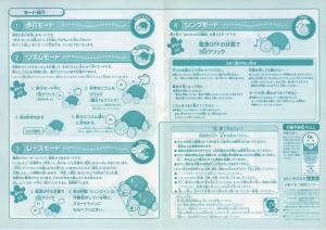 ウォーキービッツ取扱説明書(2006年1月発行)2