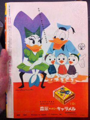 森永ディズニーキャラメルの広告/昭和36年6月号小学館「小学一年生」