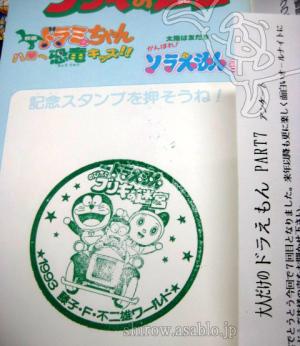 藤子・F・不二雄ワールド 映画『ドラえもん のび太とブリキの迷宮』劇場鑑賞記念スタンプ(1993)