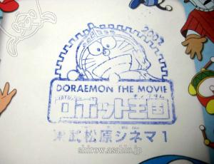 映画『ドラえもん のび太とロボット王国』劇場鑑賞記念/東武松原シネマ1(2002)