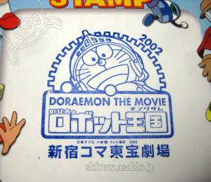 映画『ドラえもん のび太とロボット王国』劇場鑑賞記念/新宿コマ東宝劇場(2002)