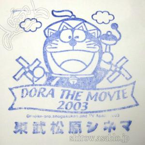 映画『ドラえもん のび太とふしぎ風使い』劇場鑑賞記念/東武松原シネマ(2003)