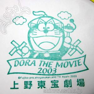 映画『ドラえもん のび太とふしぎ風使い』劇場鑑賞記念/上野東宝劇場(2003)