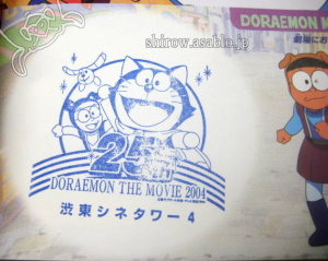 映画『ドラえもん のび太とワンニャン時空伝』劇場鑑賞記念/渋東シネタワー4(2004)