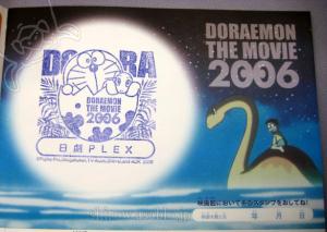 映画『ドラえもん のび太の恐竜2006』劇場鑑賞記念/日劇PLEX(2006)