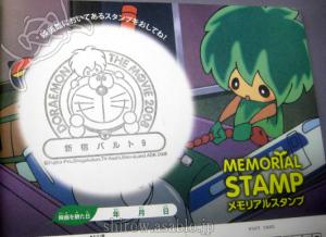 映画『ドラえもん のび太と緑の巨人伝』劇場鑑賞記念スタンプ/新宿バルト9(2008)