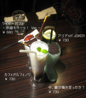 仮面ライダー・ザ・ダイナー /メニューの一部