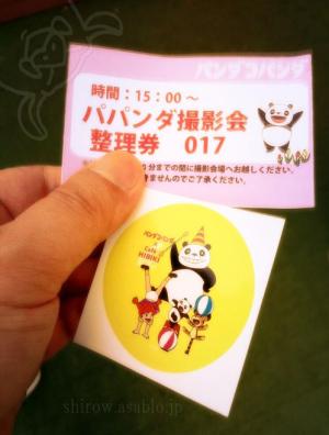 パパンダ撮影会、整理券get!