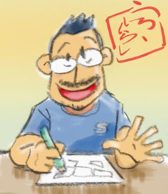 Shirow Shirai self-portrait