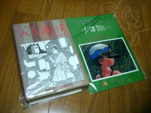 永島慎二「人生激情」(限定300部)と「少年期たち カレンダー」