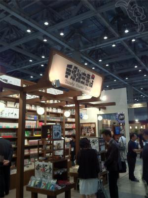 手塚治虫書店(東京国際ブックフェア2013)