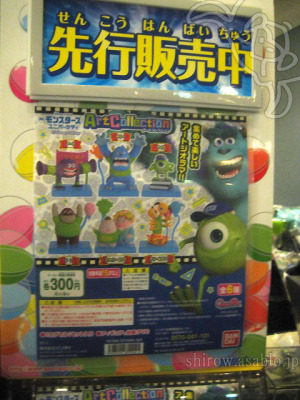 The Art Collection MONSTERS UNIVERSITY / By BANDAI (JAPAN)