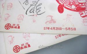 コロコロコミックまんがまつり(1982)昭和57年4月29日~5月5日