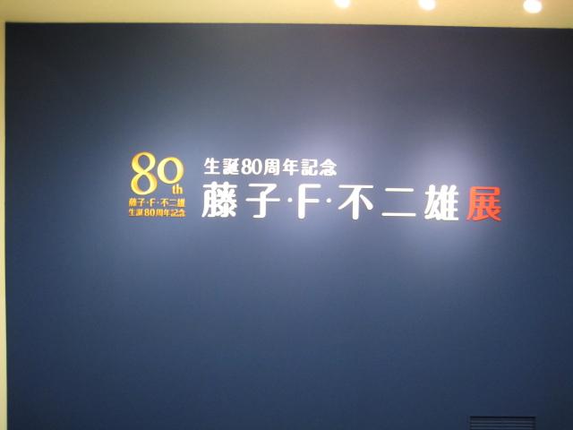 生誕80周年記念藤子・F・不二雄展 in東京タワー