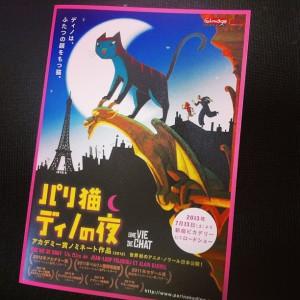 映画「パリ猫ディノの夜」チラシ