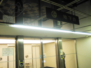 地下鉄への直通通路