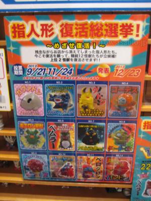 ウルトラ指人形シリーズ 復活総選挙!(告知)