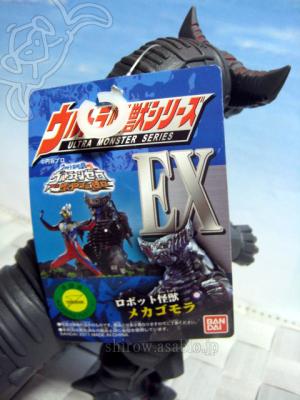 ウルトラ怪獣シリーズEX メカゴモラ/タグ