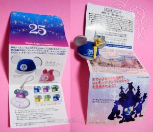 東京ディズニーリゾート25周年マジックラリーキャンペーンオリジナルフィギュアリン/リーフレット