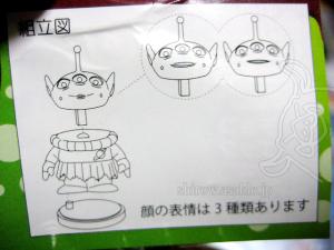 エイリアンの顔のバージョン違い/ミニブック