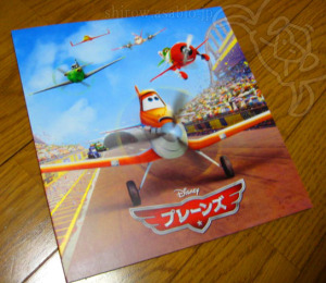 Disney Planes / Japanese Movie Pamphlet
