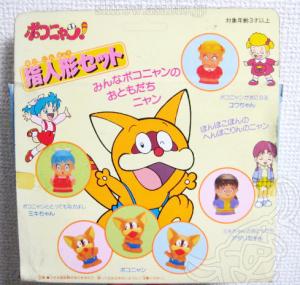 指人形/ポコニャン!(1993/YUTAKA)パッケージ裏面