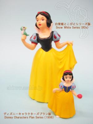 三菱銀行/白雪姫フィギュア比較(小さい方がキャラクターズプラン版)