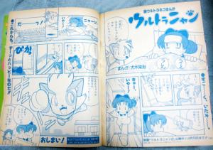ウルトラニャン (てれびくん1998/5月号最終回)