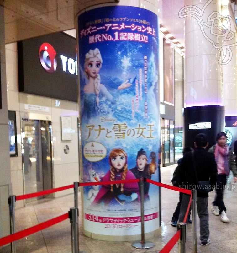「アナと雪の女王」が飾られた柱(2014/3/8 -TOHO CINEMAS日劇にて)