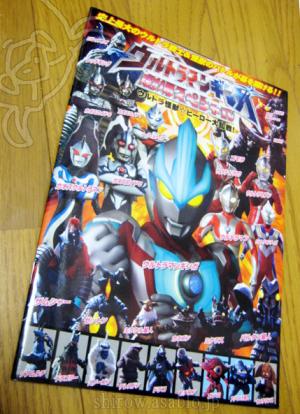 ウルトラマンギンガ劇場スペシャル ウルトラ怪獣☆ヒーロー大乱戦!パンフレット