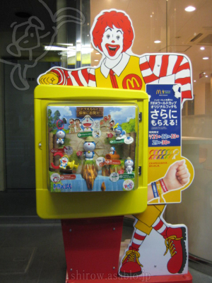 Happy Meal Toy / Doraemon Movie 2014 (JAPAN)