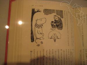 日本で最初に紹介されたムーミンの原作本、挿絵