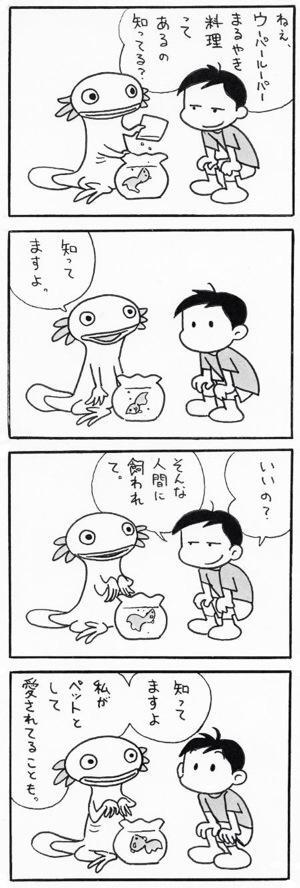 アホロートルのウパ蔵(2)