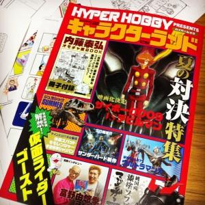 ハイパーホビー・キャラクターランド2号より新連載