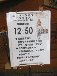 元旦、開場前のシネスイッチ銀座。館が2→1へ!